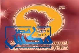 تردد قناة إفريقيا الثالثة - Frequency Channel Africa TV 3 على النايل سات