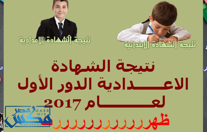 بوابة التعليم الاساسي نتيجة الاعدادية محافظة القاهرة 2017 بوابة القاهرة التعليمية موقع نتائج الطلاب