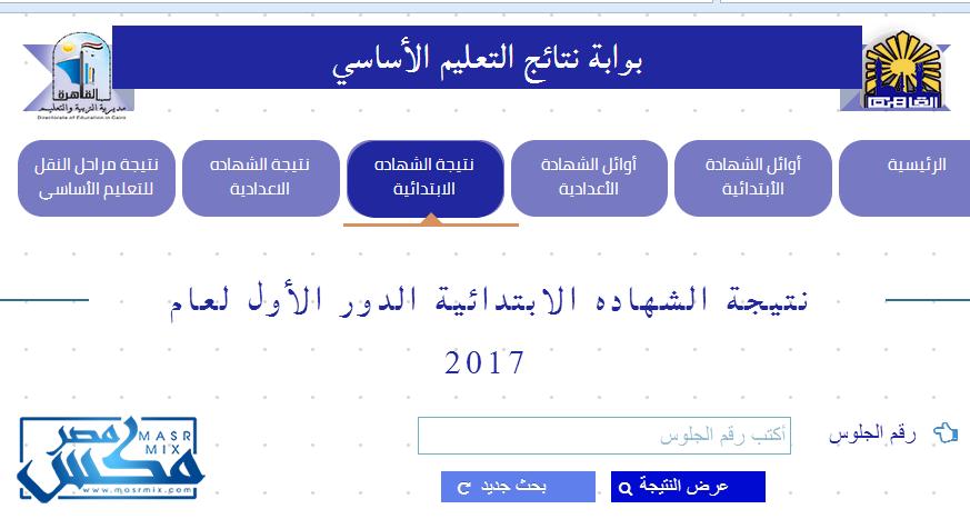 نتيجة الشهادة الابتدائية 2017 محافظة القاهرة