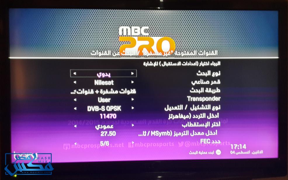قناة MBC PRO