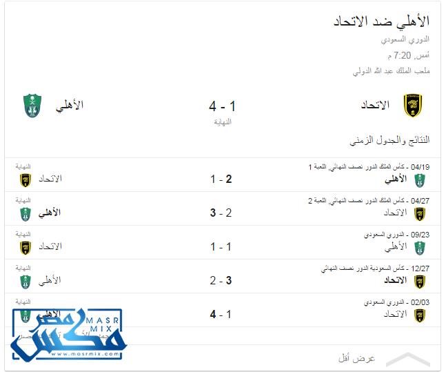 نتائج مباريات الاتحاد السعودي والأهلي والجدول الزمني