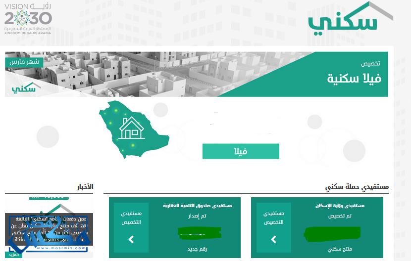 وزارة الاسكان السعودية استعلام عن طلب استحقاق الدعم ومنتجات سكنى الدفعة الأخيرة