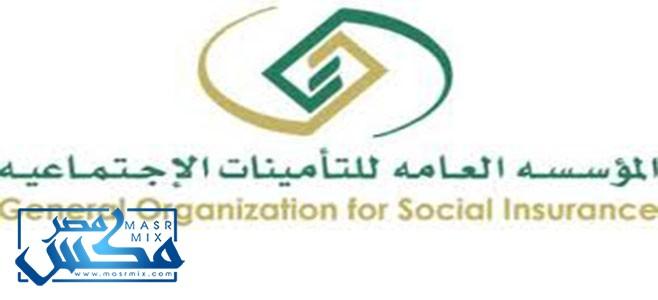 الاستعلام عن التأمينات الاجتماعية السعودية
