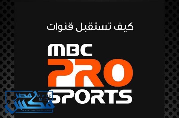تردد قناة إم بي سي برو سبورت MBC PRO SPORT على النايل سات وعرب سات 2017