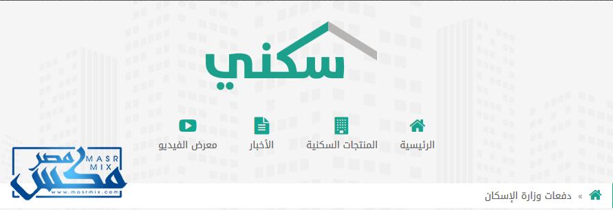 اسماء الصندوق العقاري 2017 : استعلام مستفيدي وزارة الإسكان برقم الهوية وطريقة استعلام حاسبة صندوق التنمية العقارية