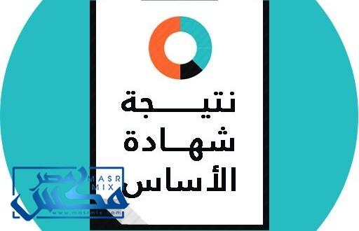 رابط استخراج نتيجة الاساس برقم الجلوس الشهادة الابتدائية 2017 السودان