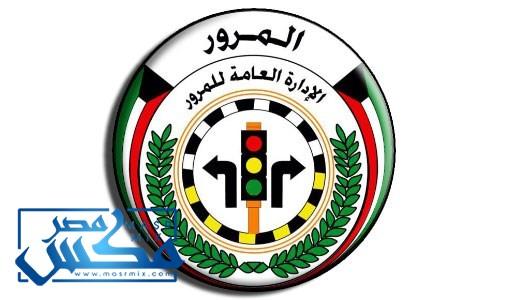 رابط الاستعلام عن مخالفات المرور في الكويت