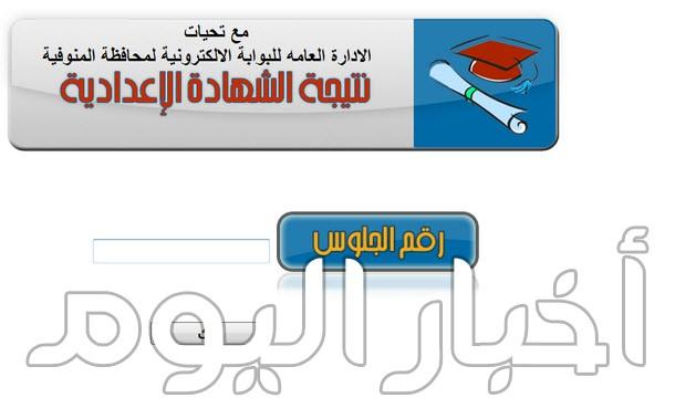 نتيجة الشهادة الاعدادية محافظة المنوفية 2017