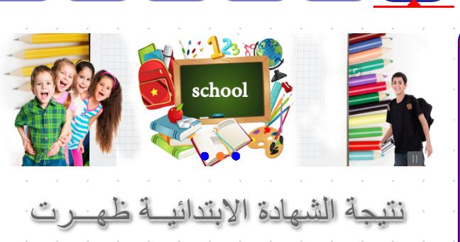 نتيجة الشهادة الابتدائية 2017 القاهرة موقع نتائج الطلاب مديرية التربية والتعليم بوابة التعليم الاساسي