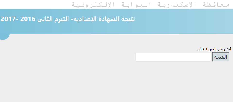 الآن نتيجة الشهادة الاعدادية الاسكندرية 2017 البوابة الالكترونية لمحافظة الاسكندرية
