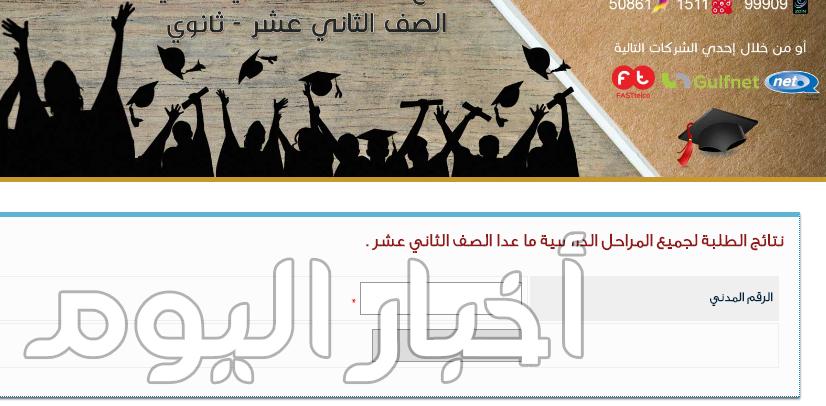 نتائج الصف الثاني عشر الثانوية العامة 2017 الكويت :موقع نتائج الطلاب المربع الالكتروني 2017 بالرقم المدني