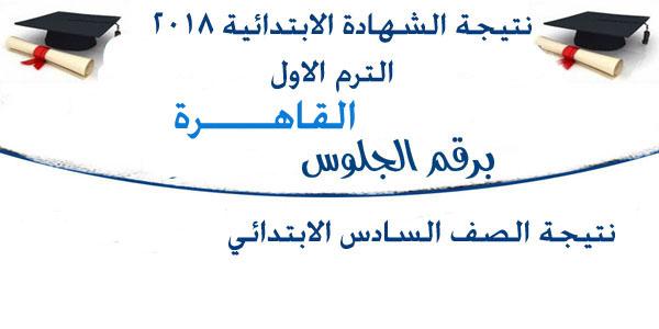 هنا نتيجة الشهادة الابتدائية القاهرة الترم الأول 2018 - بالاسم ورقم الجلوس