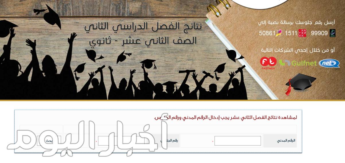 نتائج طلاب الكويت