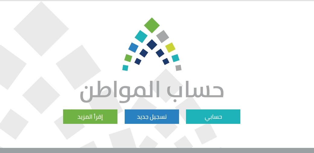 بوابة حساب المواطن الالكترونية