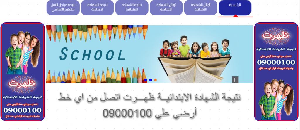 بوابة نتائج التعليم الأساسي محافظة القاهرة