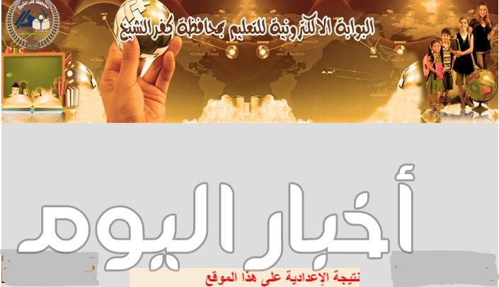 نتيجة الشهادة الاعدادية كفر الشيخ موقع مديرية التربية والتعليم كنترول كفر الشيخ