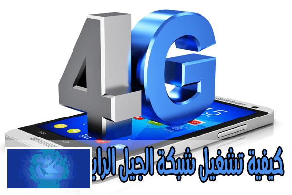 طريقة تفعيل شبكة الـ4G لجميع الشركات في مصر