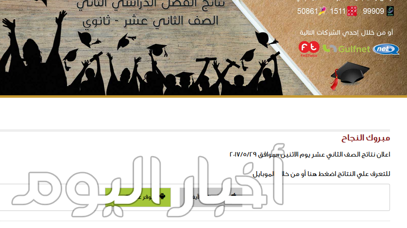 اعلان نتائج الثانوية العامة المربع الالكتروني الكويت 2017 : رابط نتائج الصف الثاني عشر بالرقم المدني