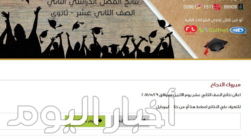 موقع وزارة التربية نتائج الصف الثاني عشر 2017 الثانوية العامة موقع نتائج الطلاب الكويت طالب والمربع الالكتروني