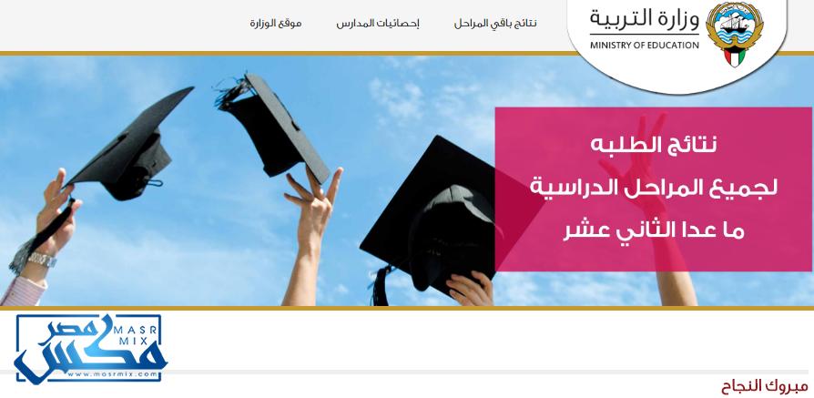 نتائج الطلاب المربع الالكتروني الكويت : موقع طالب لاستعلام نتائج الابتدائية والإعدادية والثانوية