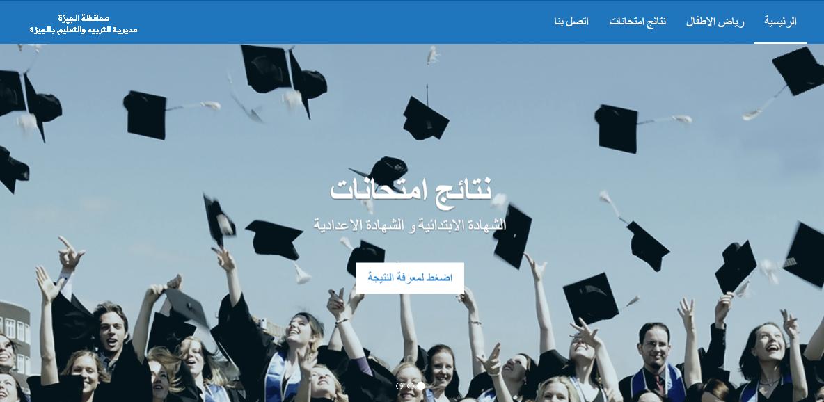 نتائج طلاب محافظة الجيزة