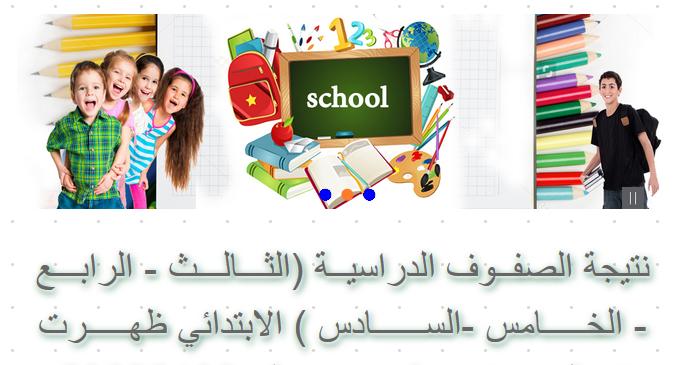 نتيجة الصف الثالث والرابع والخامس الابتدائي القاهرة موقع نتائج الطلاب بوابة نتائج التعليم الاساسي