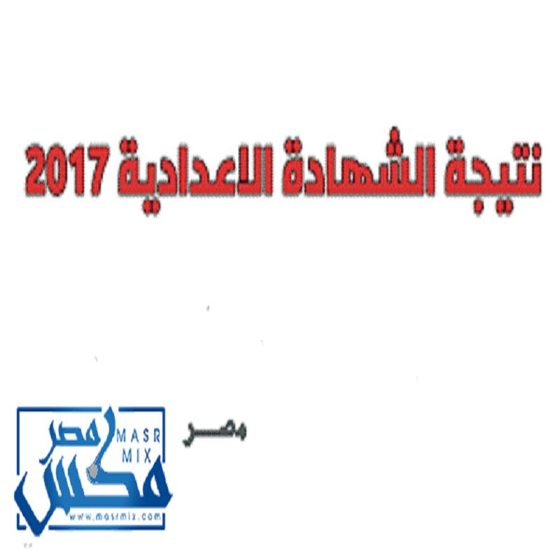 نتيجة الشهادة الاعدادية بالقاهرة