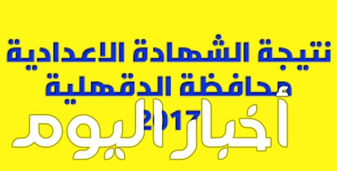 نتيجة الشهادة الاعدادية محافظة الدقهلية 2017