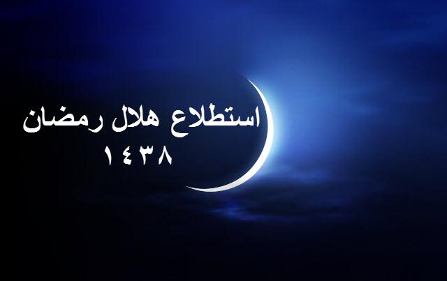 هلال رمضان 1438