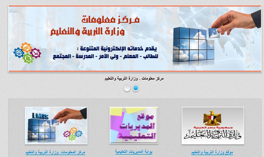 وزارة التربية والتعليم مصر