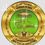 نتائج السادس الابتدائي العراق 2018 التمهيدي: موقع وزارة التربية العراق والسومرية نيوز وموقع ناجح