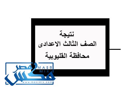نتيجة الشهادة الإعدادية محافظة القليوبية 2019 ترم ثاني نتيجة الصف الثالث الاعدادي