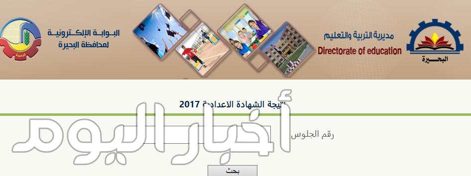 البوابة الالكترونية محافظة البحيرة نتيجة الشهادة الاعدادية 2017 موقع فيتو برقم الجلوس