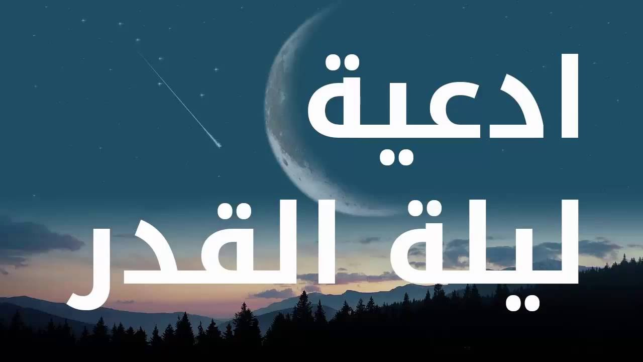 نتيجة بحث الصور عن حديث السيدة عائشة عن دعاء ليلة القدر