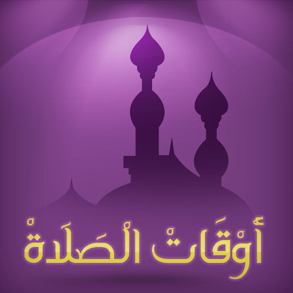 مواقيت الصلاة موعد اذان المغرب وموعد اذان الفجر في مصر ومدن المملكة العربية السعودية - موقع خبر اليوم