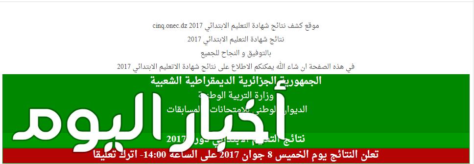 نتائج التعليم الابتدائي 2018 بالجزائر