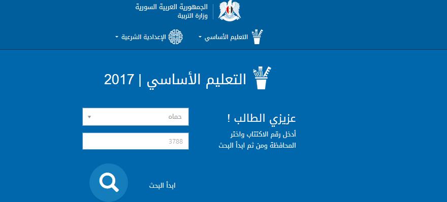 نتائج التاسع حسب المدرسة في سوريا : نتائج الصف التاسع 2017 موقع وزارة التربية السورية