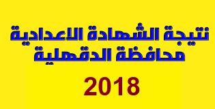 نتيجة الإعدادية الدقهلية 2018