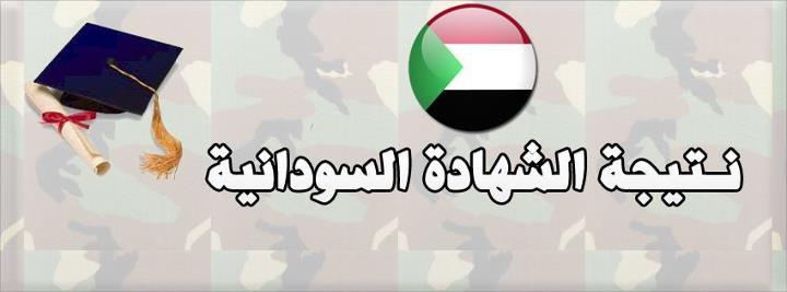 نتيجة الشهادة الثانوية السودانية 2017 وزارة التربية والتعليم