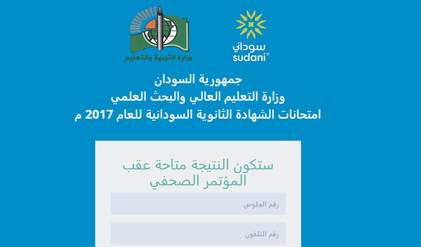 استخراج نتائج الشهادة السودانية 2017 : رابط نتيجة الثانوية 2017 في السودان