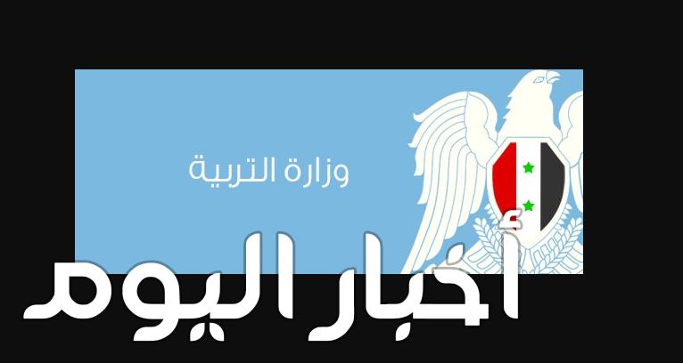موقع وزارة التربية السورية نتائج التاسع 2017 : نتائج شهادة التعليم الاساسي 2017 برقم الاكتتاب