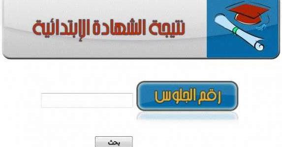 نتيجة الشهادة الابتدائية 2018 محافظة الجيزة