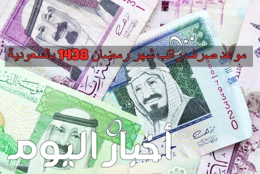 موعد صرف راتب شهر رمضان 1438 بالسعودية