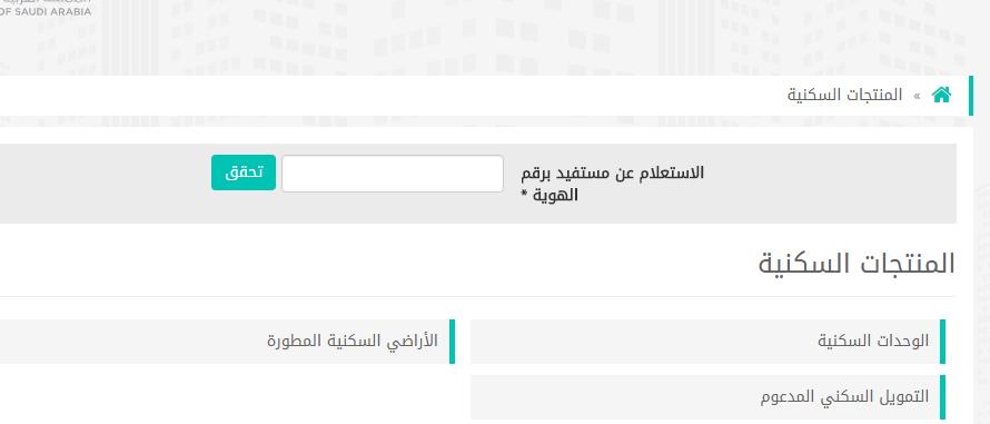 اليوم اعلان اسماء مستحقي الدعم السكني الدفعة الخامسة من منتجات وزارة الاسكان وصندوق التنمية العقاري