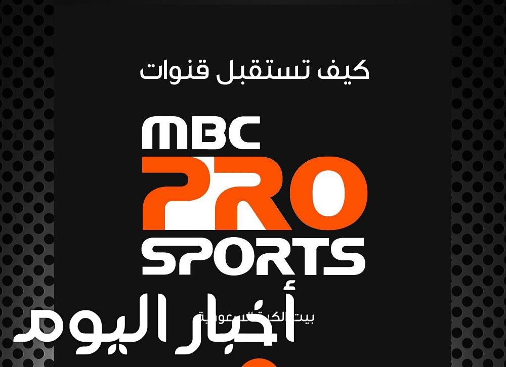 تردد قناة ام بي سي سبورت MBC PRO SPORT الناقلة حصرياً مباريات الدوري السعودي اليوم