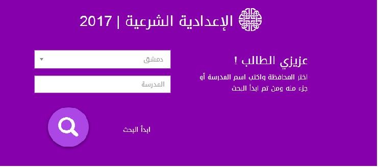 نتيجة الصف التاسع 2017 بسوريا برقم الاكتتاب .. موقع وزارة التربية السورية