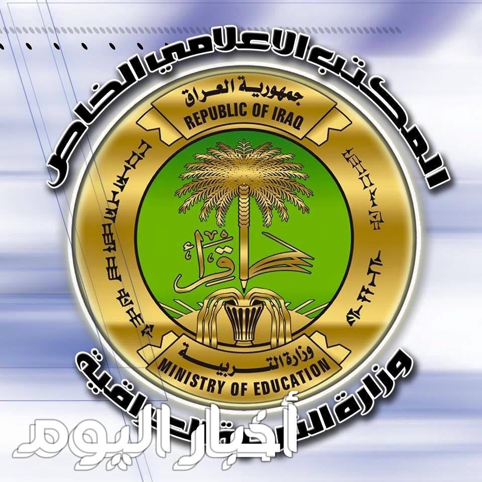 الآن.. نتائج السادس الابتدائي 2019 بالعراق دور أول/رابط مباشر خلال موقع ناجح ووزارة التربية العراقية moedu.gov.iq
