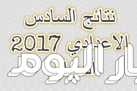 السومرية نيوز نتائج السادس الاعدادي 2017 العراق