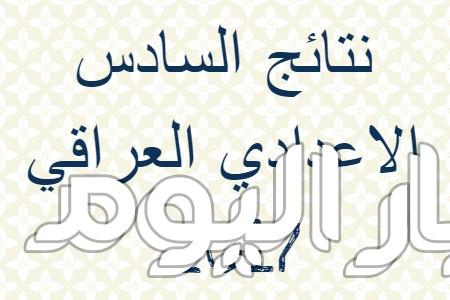 نتائج السادس الاعدادي 2017 العراق وزارة التربية العراقية موقع ناجح السومرية نيوز