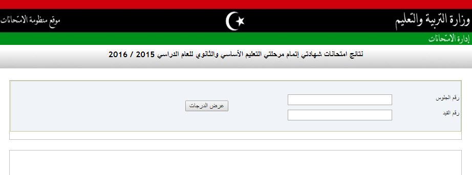نتيجة الشهادة الاعدادية ليبيا 2017